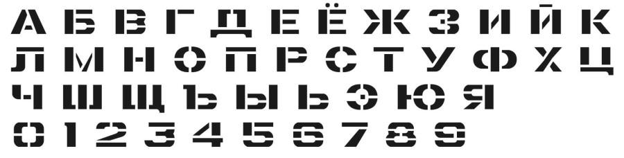 Как сделать трафареты для букв своими руками