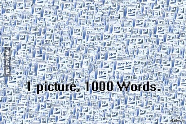 картинка вордовский файл