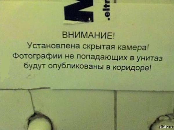 скрытые камеры в туалете скачать