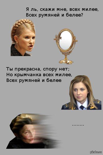 щито поделать   Наталья Поклонская, Юлия Тимошенко