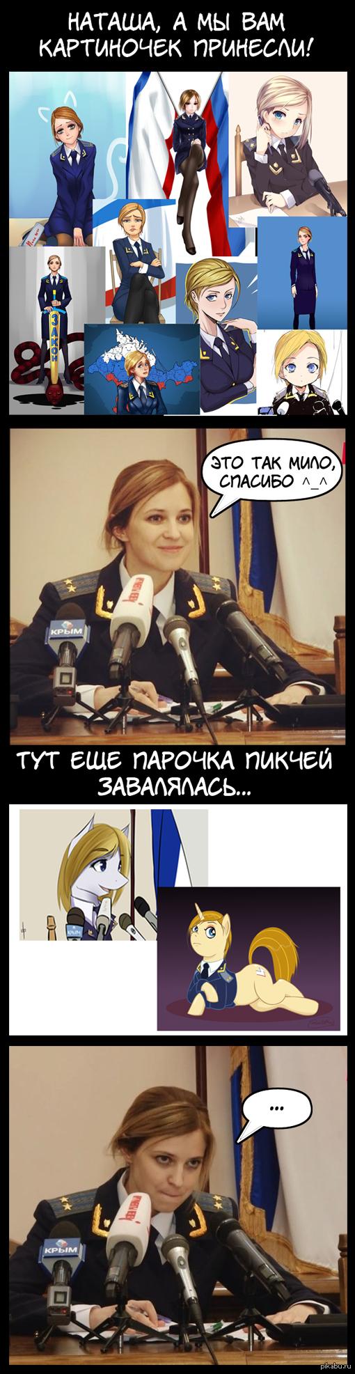 Natalia Poklonskaya comic ,videos , memes y mas (en ruso ...