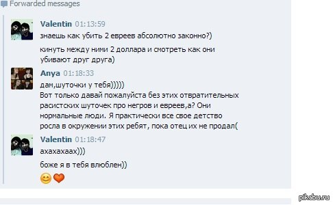 знакомство с девушкой по вконтакте