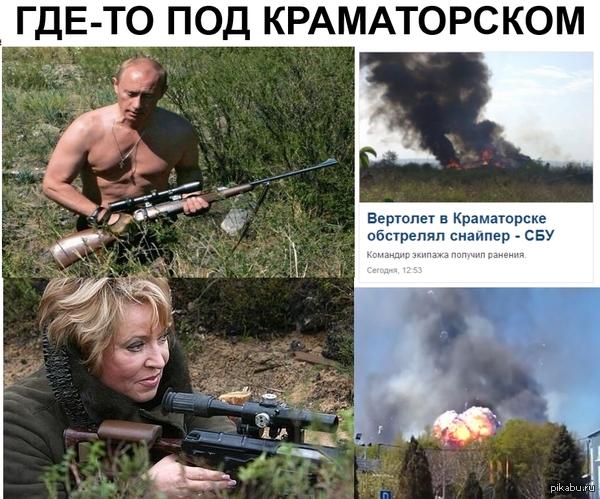 Вертолет в Краматорске взорвался после выстрела снайпера-диверсанта, - Крутов - Цензор.НЕТ 7590