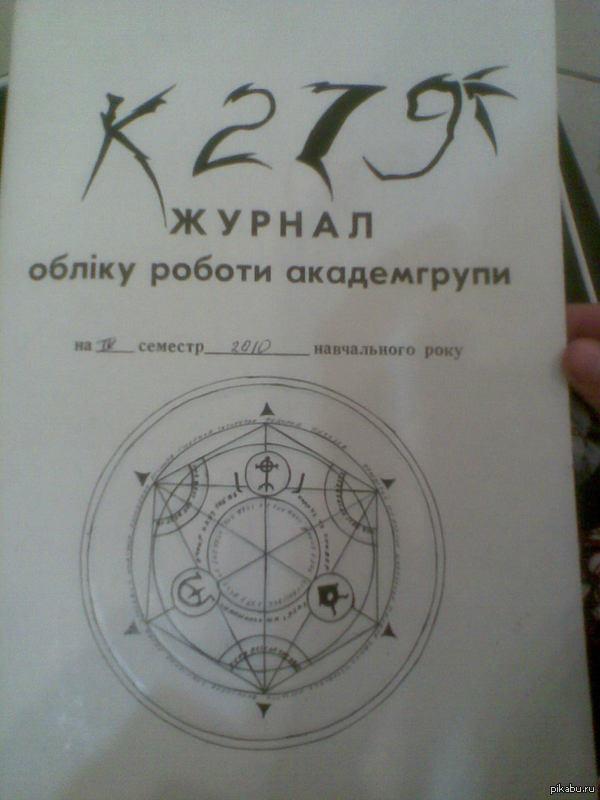 пинтограмма: