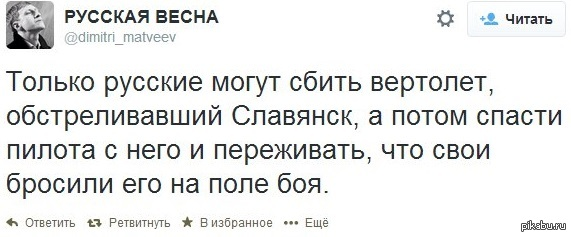 Искусство войны русских именно