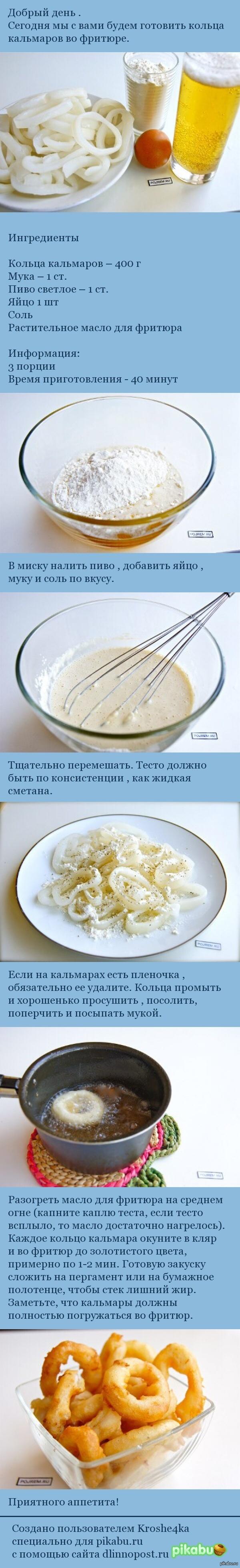 Как приготовить кальмары кольца в кляре