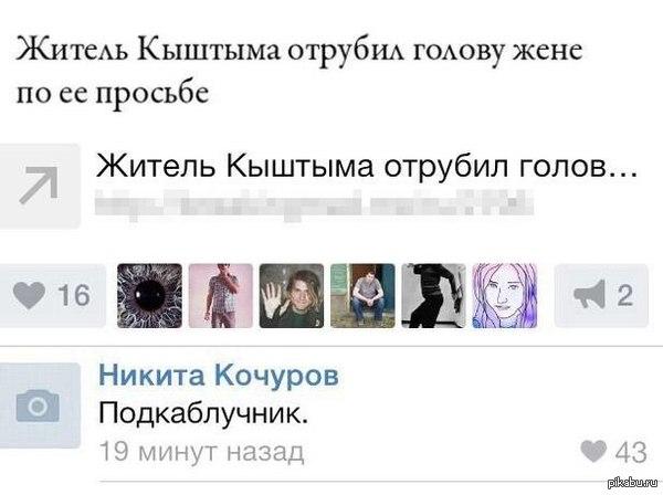 Подкаблучник   Комментарии, Картинка, вконтакте