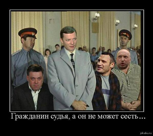 Гражданин судья, он не может сесть   он не может сесть, турчинов, кличко, украина