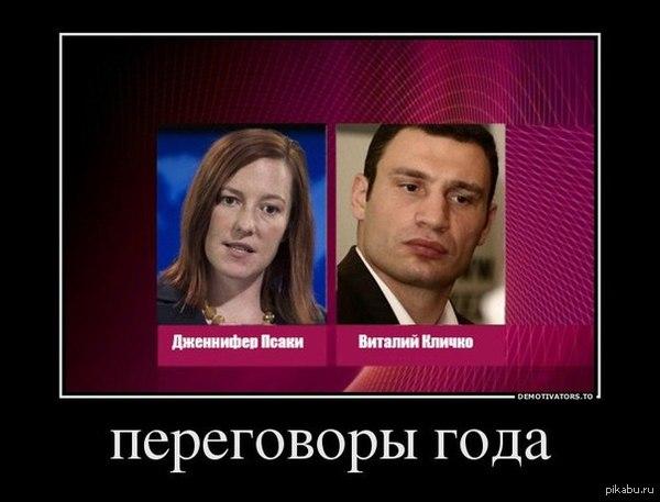 Это были бы самые эпические переговоры)   Россия, Украина, Псаки, Кличко, США