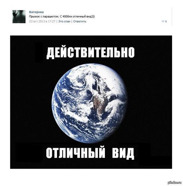 Прыжок с парашютом   парашют, космос, ВКонтакте, моё