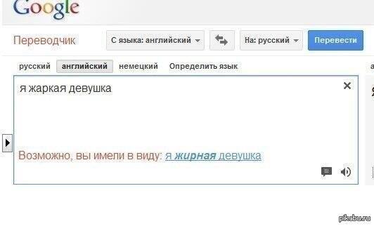переводчик не гугл: