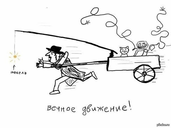 «Российская газета» сообщила о государственном финансировании разработки вечного двигателя «Чеченец избавит страну от энергозависимости» подробнее тут: http://www.shapovalov.org/news/2014-06-04-2785 вечный двигатель,      <p> <img class=