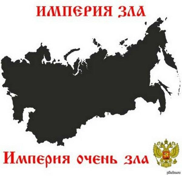 Кстати да   Россия, Империя зла