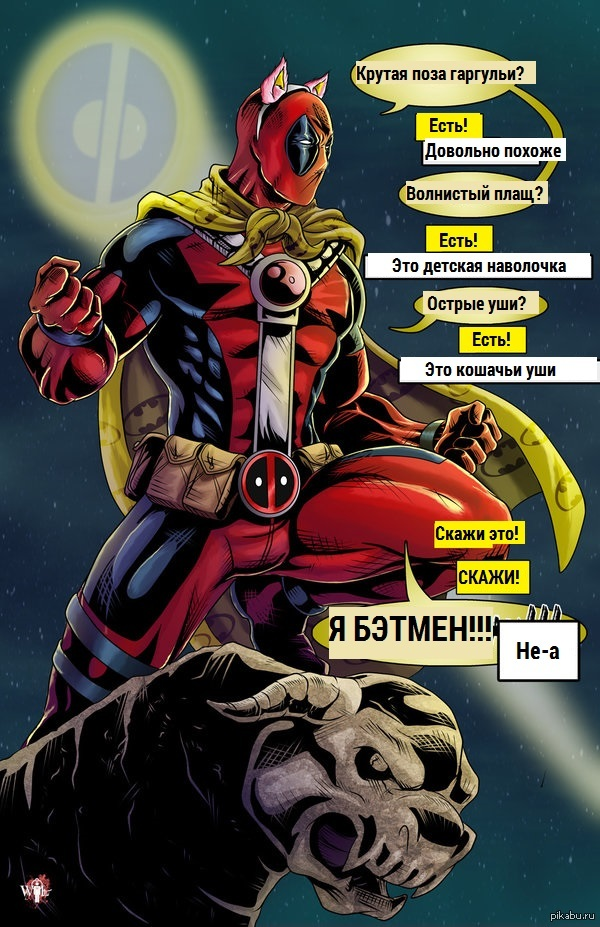 Close enough Да-да, пейнт-переводчик.  дедпул, бэтмен, комиксы, юмор