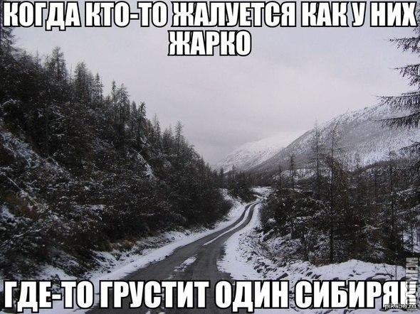 У кого-то жарко, а кто-то из Сибири :(   Жара, холод, Сибирь, лето, июнь, тепло, Холодно, Снег