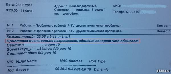 ������ ����� �� ������� ��������� IP-TV, ����� IP-TV (=  ��, ��, �����, ��������, ��������