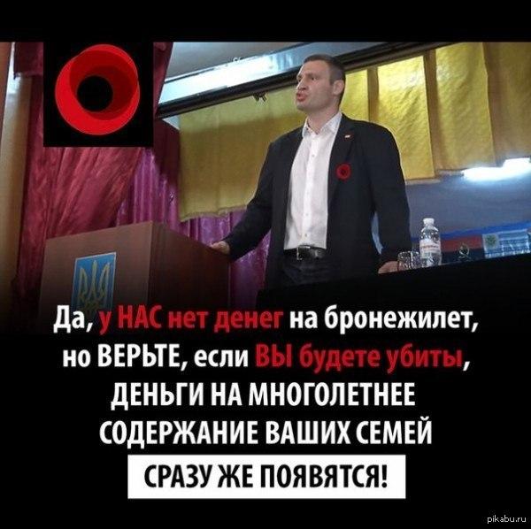 Кличко назвал некорректными заявления Фирташа о поддержке его на выборах - Цензор.НЕТ 8249