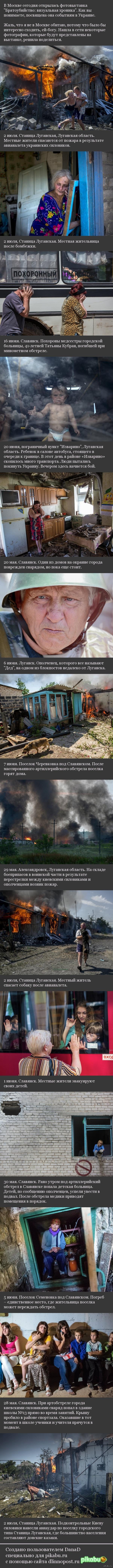 """Фотовыставка """"Братоубийство: визуальная хроника"""" фотография, Украина, война на Украине, жесть, длиннопост"""