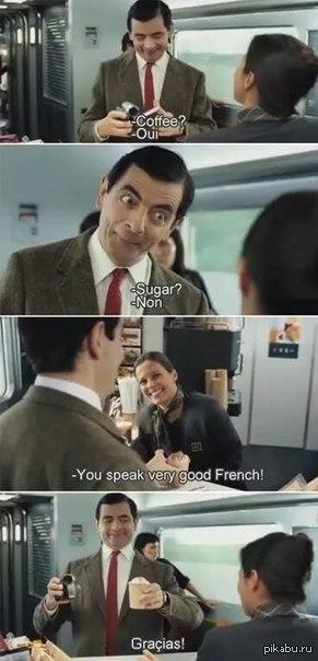 Думаю перевод не нужен :)   мистер бин, французский, не французский