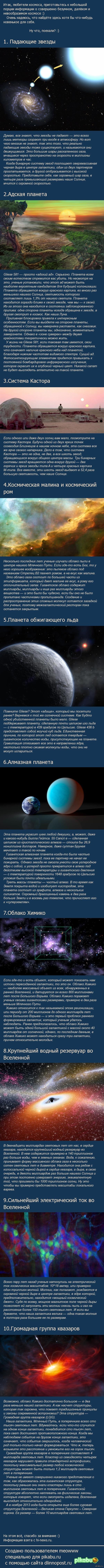 10 самых странных объектов во Вселенной Баянометр молчит. Доверюсь ему :)  длиннопост, космос, интересные факты, первый длиннопост, hi-news