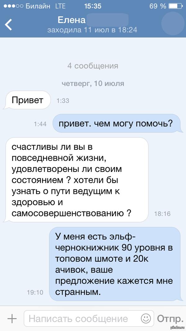 Мой ответ разводилам Вконтакте Наконец-то и я дождалась человека, попытавшегося Вконтакте развести на зомботренинги и прочие сектантства. ;)  ВКонтакте, скрин вконтакте