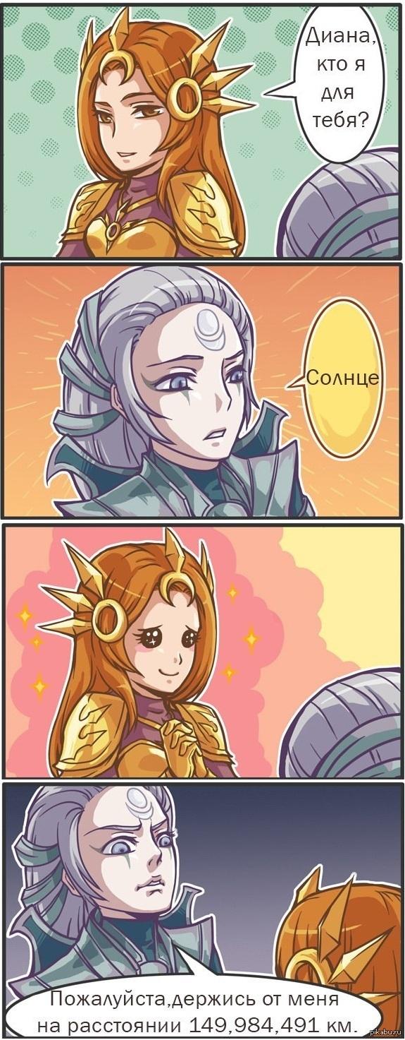 И Так Всегда   League of Legends, lol, Диана, Леона, взаимоотношения, Комиксы