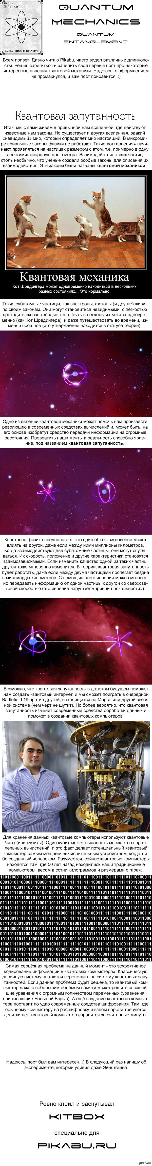 Квантовая механика - квантовая запутанность Среднепост о квантовой запутанности и как она повлияет на наш мир  квантовая механика, квантовая запутанность, среднепост, длиннопост