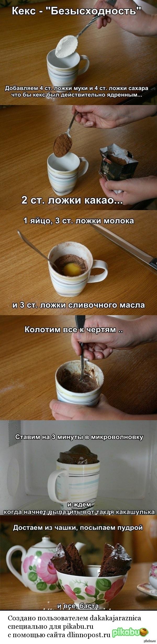 """Кекс """"Безысходность""""   кекс, рецепт, ВКонтакте, длиннопост"""
