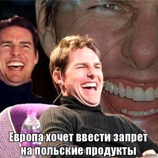 �� ����� �������������� � �������� ������ ������ ������ http://politikus.ru/events/27362-es-gotov-prisoedinitsya-k-sankciyam-rossii-protiv-polshi.html  �������, ��� ��� �������, ��������