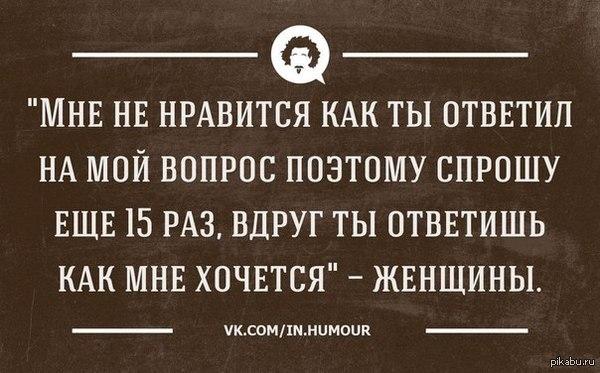 Женщины   женщины, Женская логика, ВКонтакте