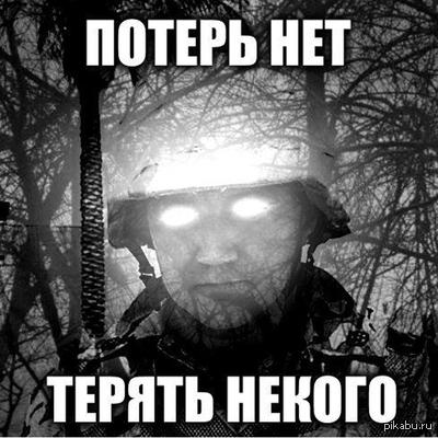 """Истинное лицо Тымченко aka """"Потерь нет""""   Украина, демотиватор, АТО, еще больше безысходности, чёрный юмор"""