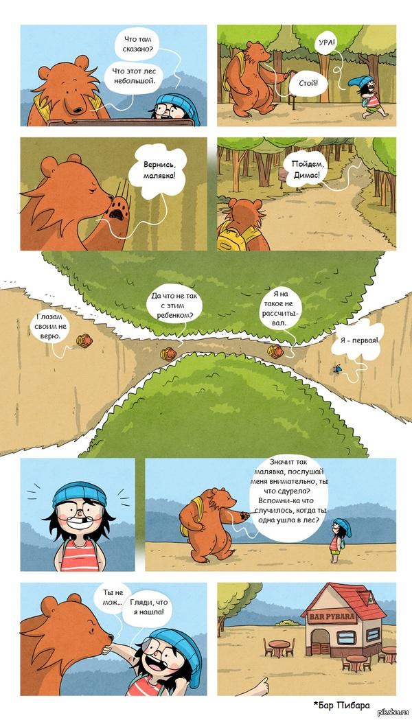 Медведь - Глава Вторая (Страница 5) Перевод - CentralZD  Комиксы, Медведь, The Vear, Bianca Pinheiro