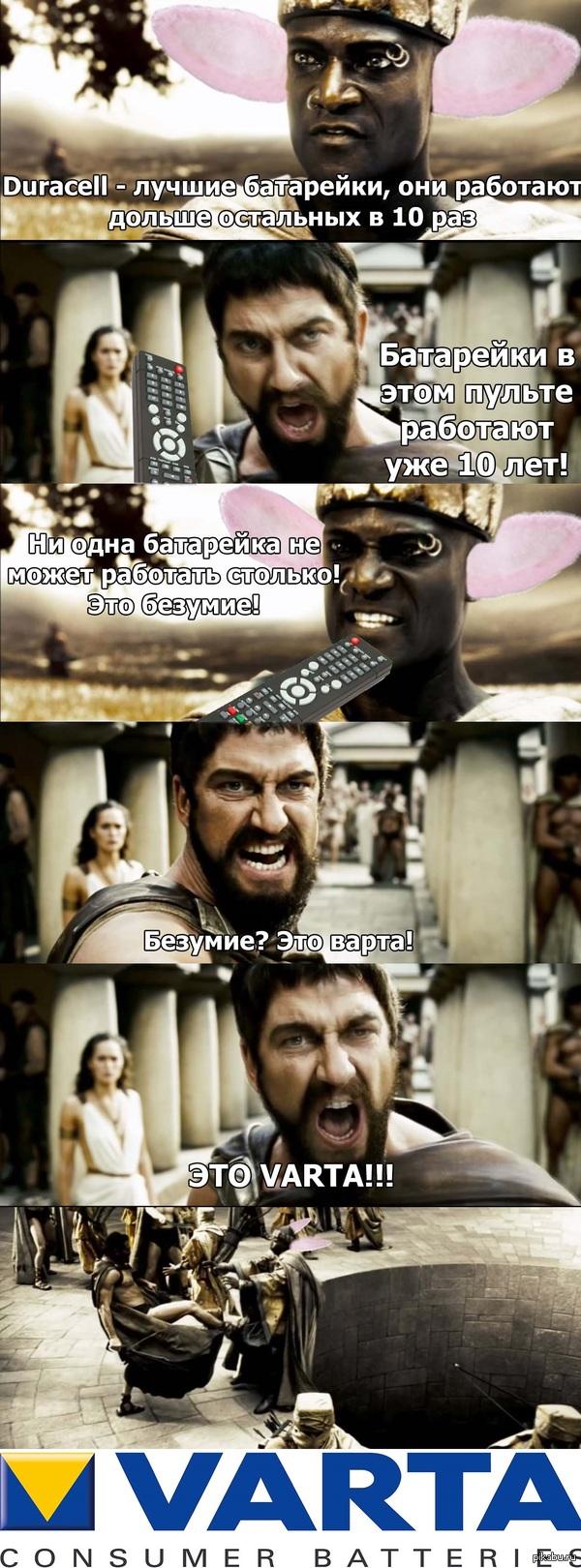 Леонидус Вартус   ЭТО СПАРТА, батарейки
