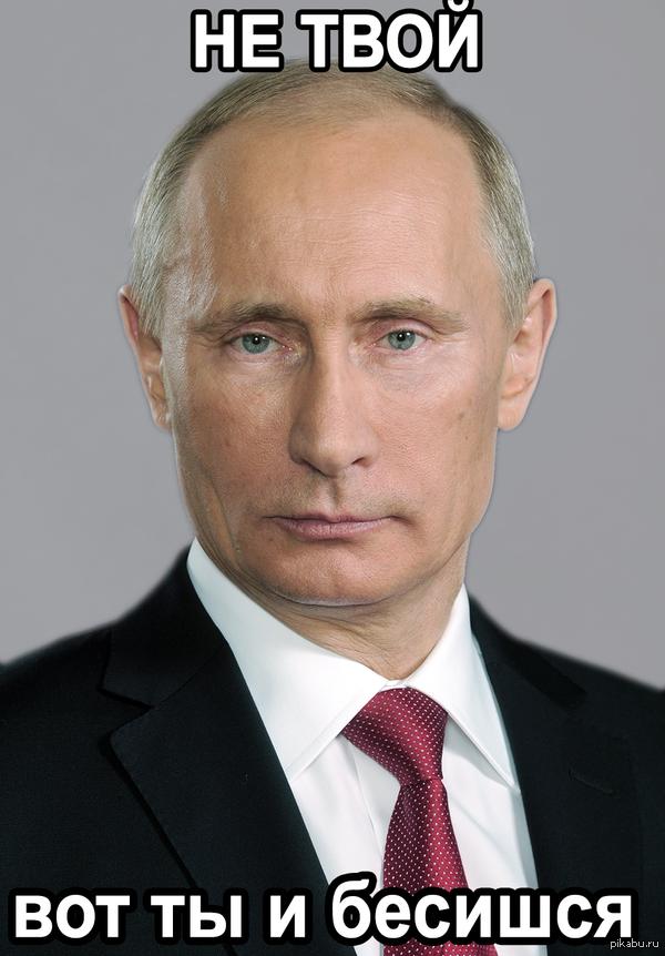 Украинцы не любят Путина, потому что у них нет своего Путина   Путин, Не твой, бесишься
