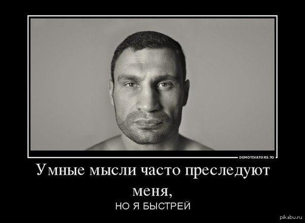 Взято в паблика ВК   Кличко, Украина, ВКонтакте