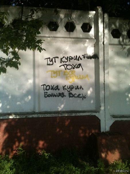 Здесь был Тоха   надпись на стене, Тоха