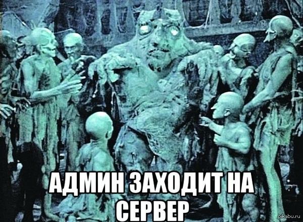 Админ заходит на сервер   админ, вий, Николай Гоголь, сервер