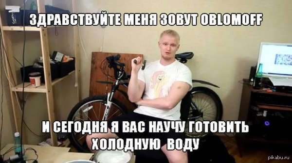 "Oblomoff такой Oblomoff :-D ответ на пост <a href=""http://pikabu.ru/story/peredayu_vedro_dalshe_2614742"">http://pikabu.ru/story/_2614742</a>  Oblomoff, ice bucket challenge, кулинария"