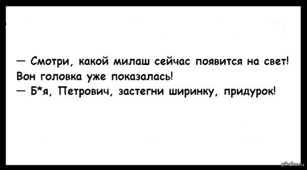 Блин -_-   милаш, петрович, двусмысленность