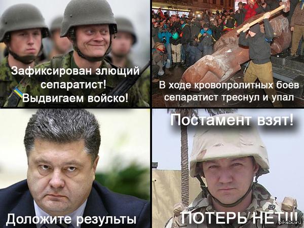 Война с Лениным или самые значимые успехи АТО в Новороссии.  Украина, Порошенко, Тымчук, Ленин, АТО