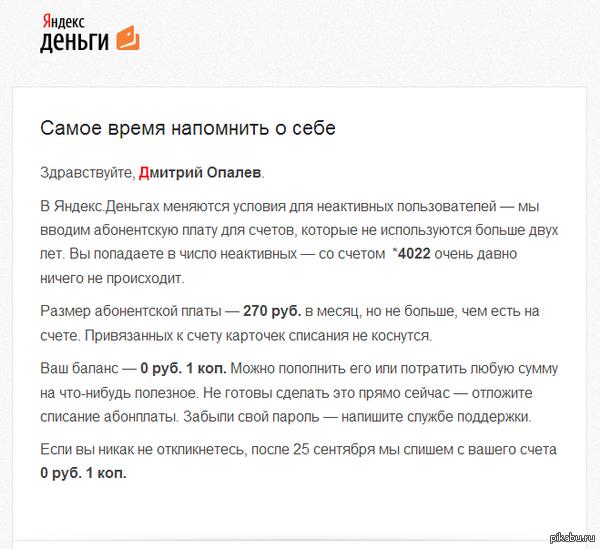 Яндекс.Угроза   яндекс деньги, дилемма