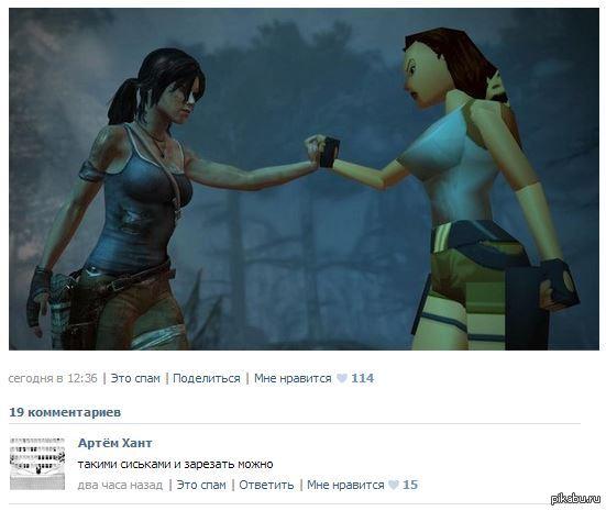 Опасная Лара Крофт   ВКонтакте, лара крофт, скриншот, юмор