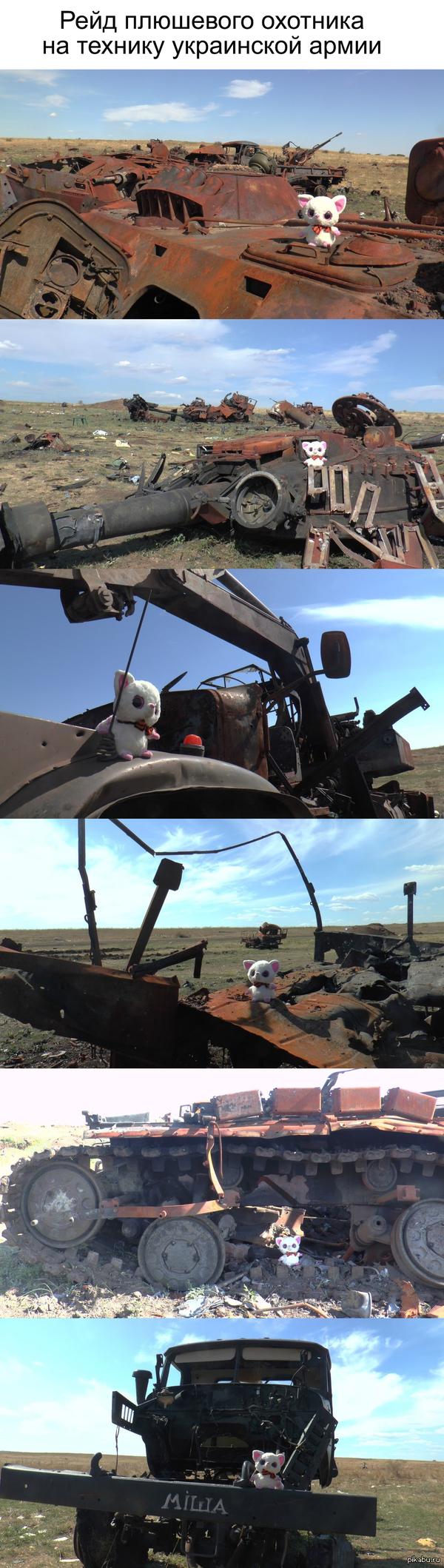 Рейд плюшевого охотника на технику украинской армии   Украина, ополченцы, война, длиннопост