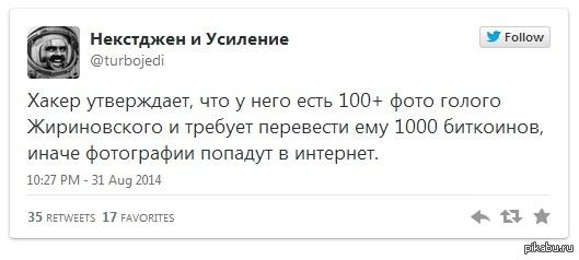 Хакеры не щадят никого   Жириновский, шантаж, детям к просмотру запрещено