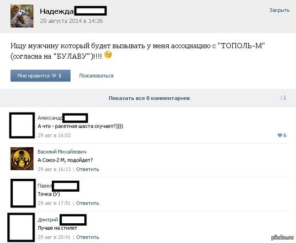 Запросы некоторых девушек :) Первый комментарий убил)))))  девушки, знакомство, комментарии, Вконтакте