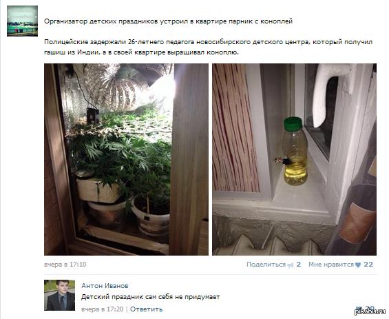 Тем временем в Новосибирске... с просторов вк, комент доставил  ВКонтакте, новосибирск, вещества