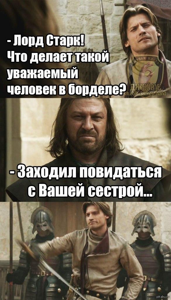 Эддард Старк шутит) игра престолов, нед старк, Комиксы