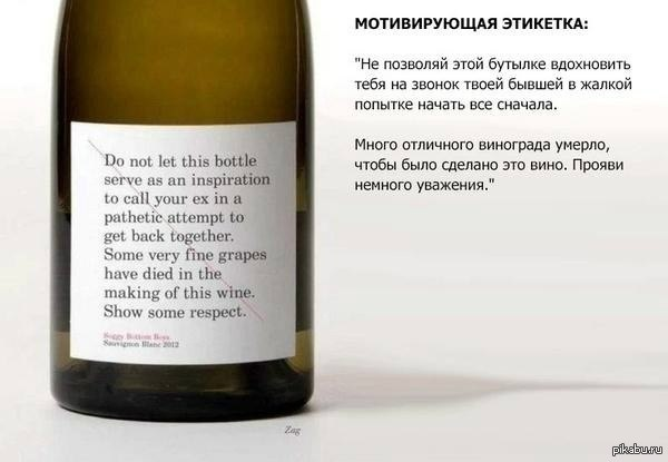 М - Мотивация))   Мотивация, Вино, Бутылка