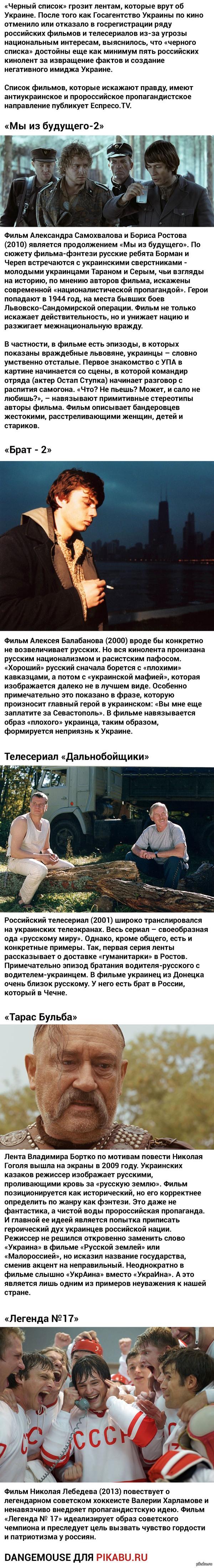 Украина хочет запретить показ пяти российских фильмов Вообщем, сказать тут больше нечего  Украина, фильмы, Россия, длиннопост