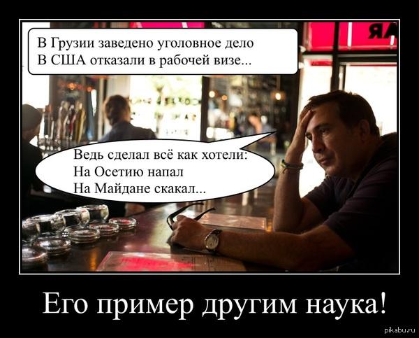 Саакашвили: Сейчас решается судьба всей Европы, поэтому есть очень много иностранцев, готовых отдать жизнь за Украину - Цензор.НЕТ 6602